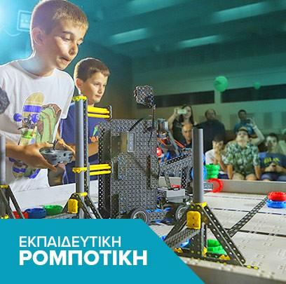 Εκπαιδευτικη Ρομποτικη