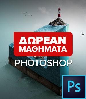 Photoshop Φοιτητές