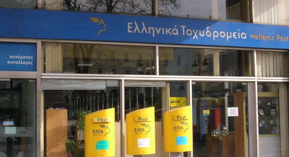Θέσεις εργασίας στα ΕΛΤΑ Θεσσαλονίκης