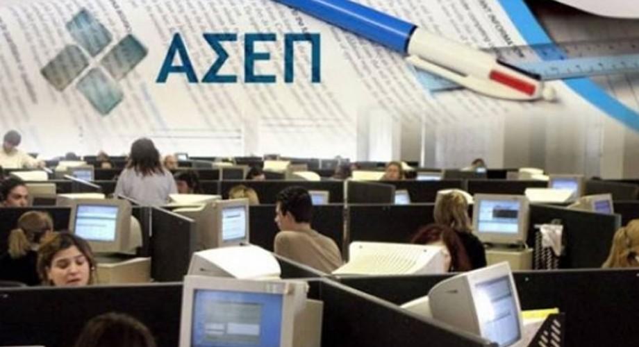 ΑΣΕΠ: Έρχονται εννέα προκηρύξεις για 1759 μόνιμες θέσεις