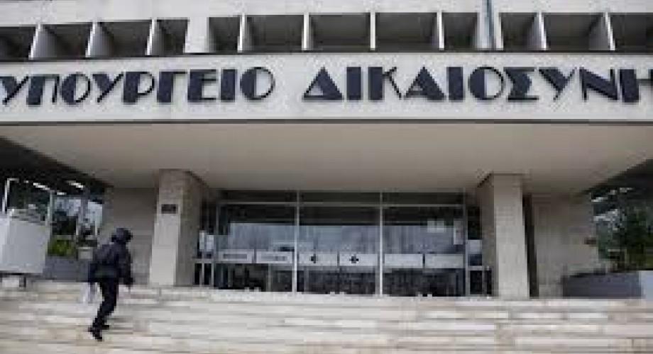 ΑΣΕΠ: Από την Πέμπτη οι αιτήσεις για 186 θέσεις στο υπουργείο Δικαιοσύνης