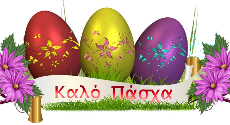 Ενημέρωση λειτουργίας ημερών Πάσχα