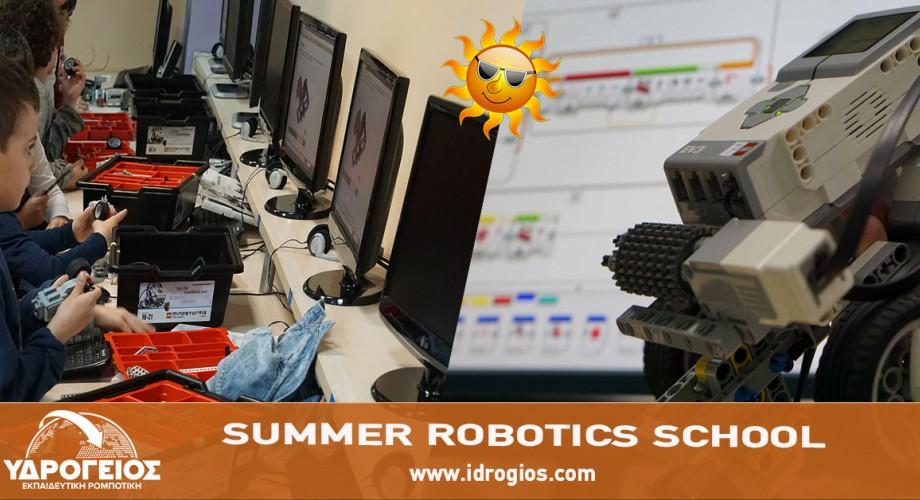 Καλοκαιρινά Τμήματα Ρομποτικής