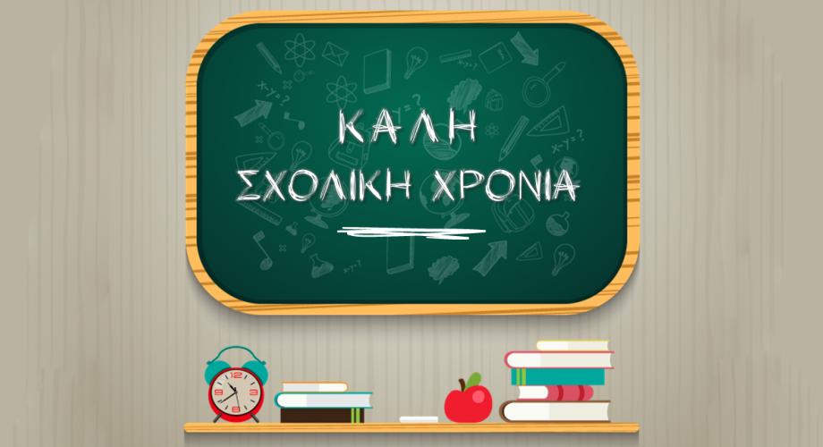 Έναρξη νέων τμημάτων Ξένων Γλωσσών