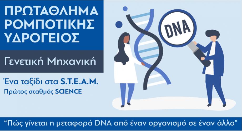 Ένα ταξίδι στα S.T.E.A.M.: Γενετική Μηχανική