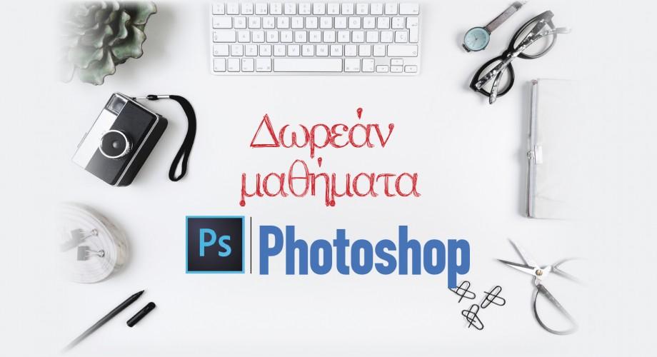 Νεό Πρόγραμμα Photoshop