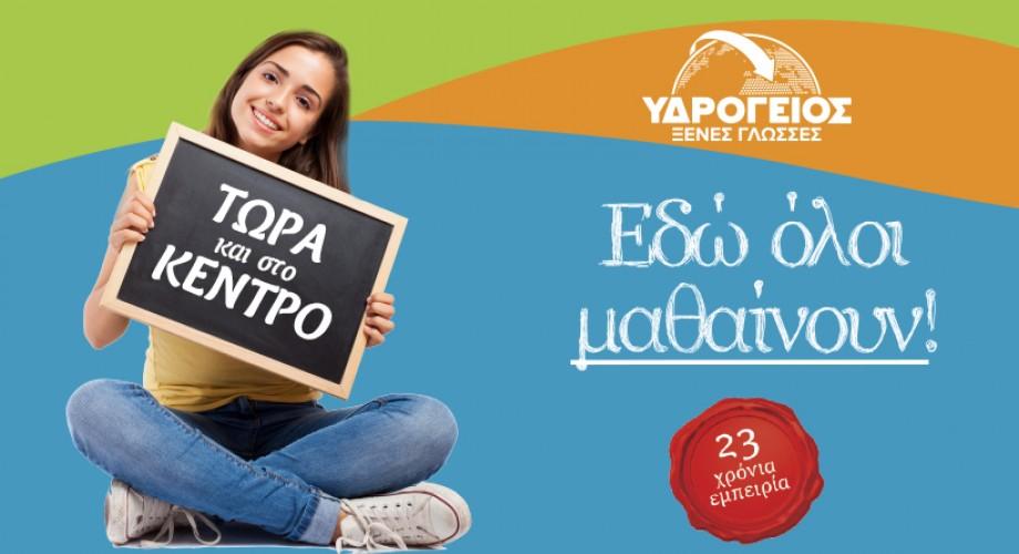 Η Υδρόγειος τώρα και στην Καμάρα στο κέντρο της Θεσσαλονίκης