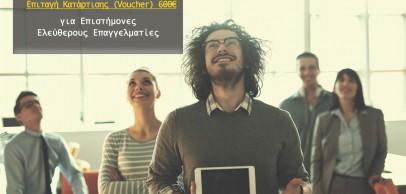 Voucher 600 ευρώ για Επιστήμονες και Ελεύθερους Επαγγελματίες