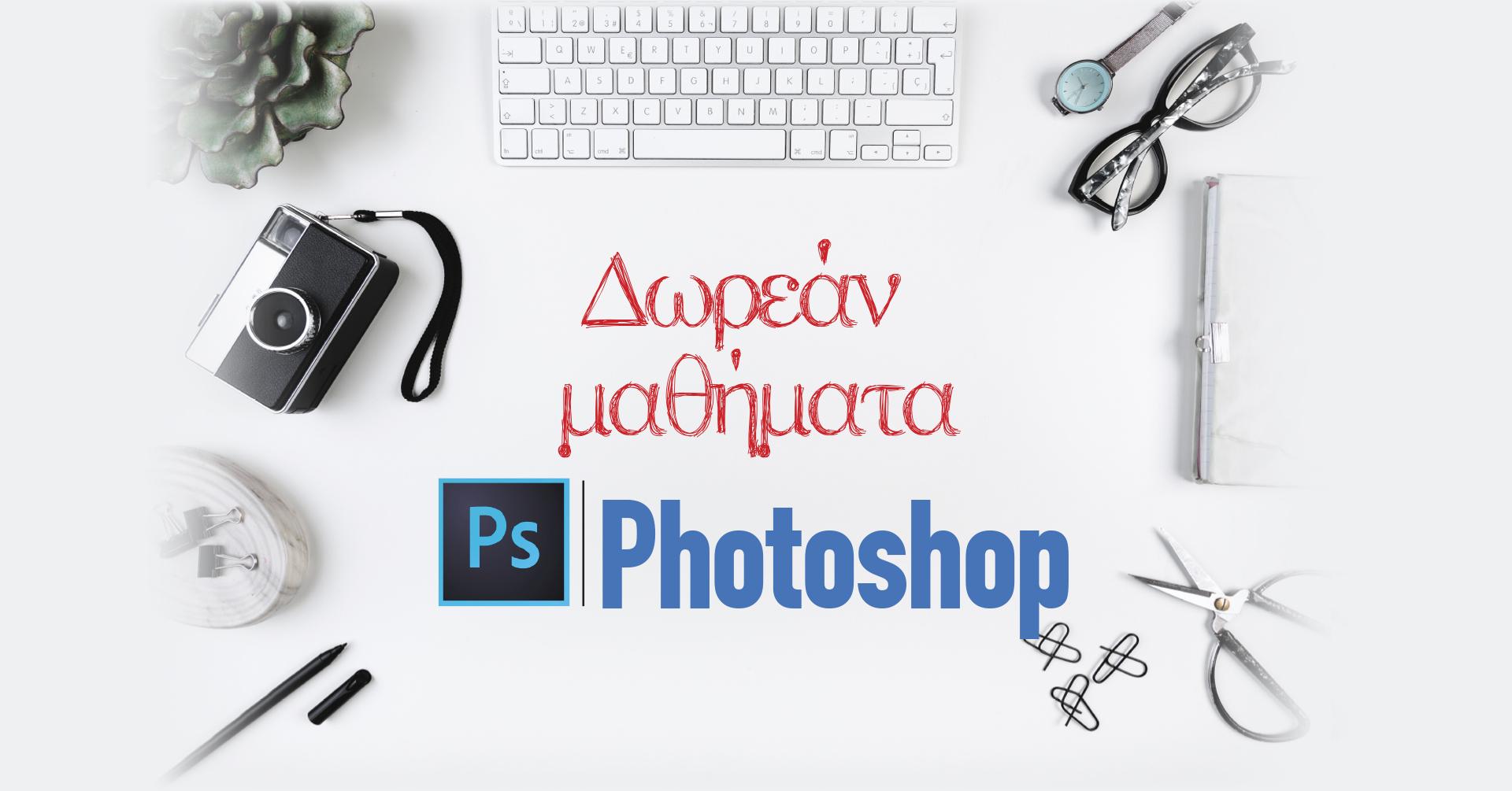 ΔΩΡΕΑΝ ΠΡΟΓΡΑΜΜΑ ΕΚΜΑΘΗΣΗΣ PHOTOSHOP
